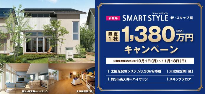 新登場のSMART STYLE 新スキップ蔵プランを限定1棟、建物本体価格1,380万円(税込)でご提供